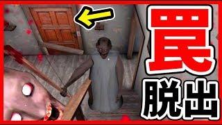 『罠だらけのババァの家』から5日間以内に脱出しないと殺られる -  GRANNY - thumbnail