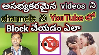 how to block adults content videos on youtube channel in mobile telugu