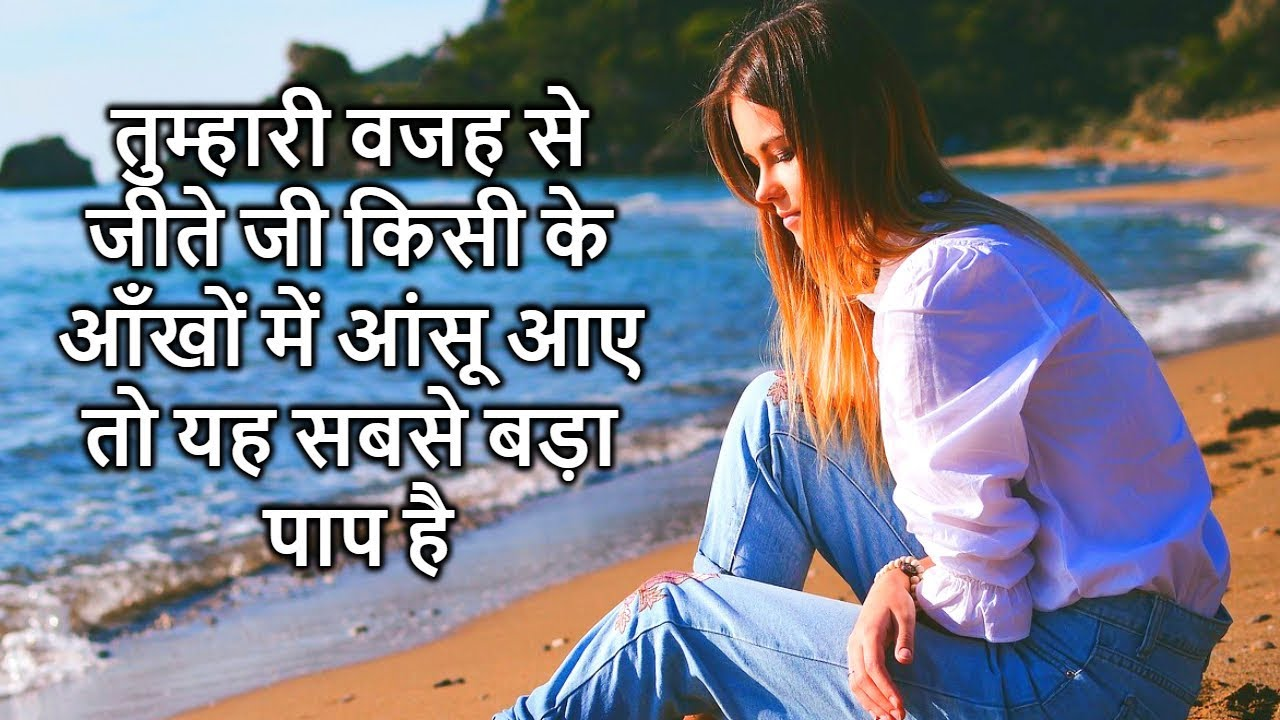Heart Touching Thoughts In Hindi Shayari In Hindi Peace Life
