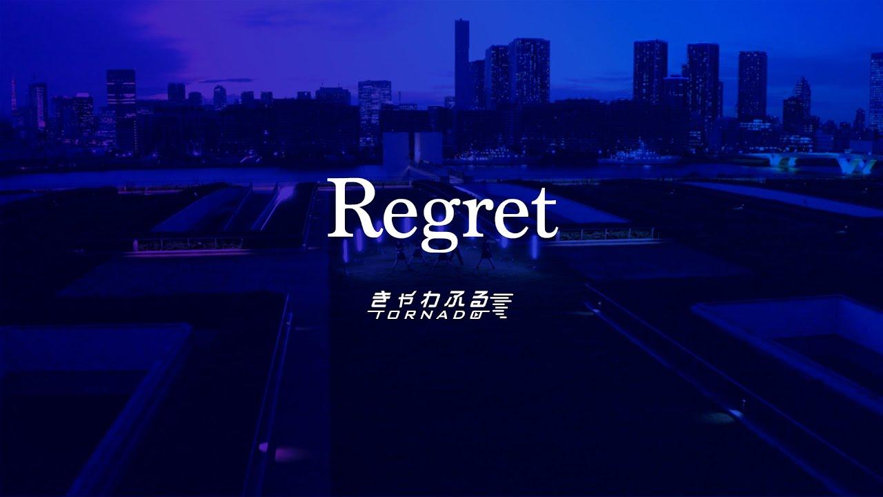 きゃわふるTORNADO (Kyawaru TORNADO) – Regret