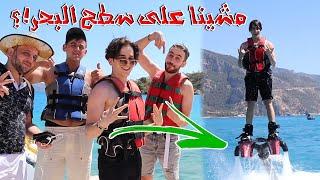 اخطر تجربة المشي على الماء مع فريق نور مار😱💔احلى تجربة منعملها❤️نور مار (FlyBoard)
