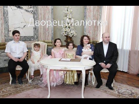 """Регистрация во дворце """"Малютка"""" Спб!"""