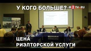 Комиссия риэлтора в Москве и регионах. Дискуссия на Жилконгрессе о цене услуги риэлтора.
