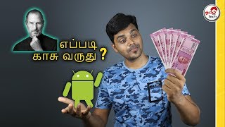 Why ANDROID is FREE and IOS is not ? Androidக்கு லாபம் எப்படி ? | Tamil Tech