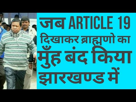 Jharkhand speech ब्राहमण आज के बाद waman meshram को रोकने की कोशिश नहीं करेंगे ।