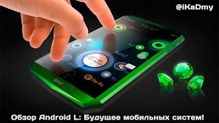 Обзор Android L: Будущее мобильных систем!