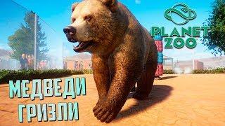 Первые Медведи ГРИЗЛИ В Парке - PLANET ZOO Франшиза #5
