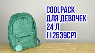 Розпакування CoolPack для дівчаток 24 л 12539CP