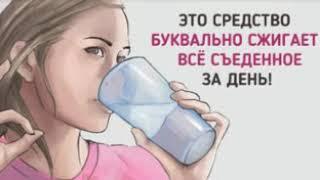 Жиросжигающий напиток! Супер мощный рецепт для похудения!