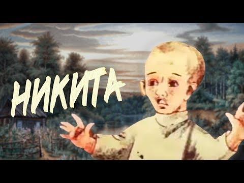 Никита платонов мультфильм