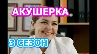 Акушерка 3 сезон 1 серия - Дата выхода