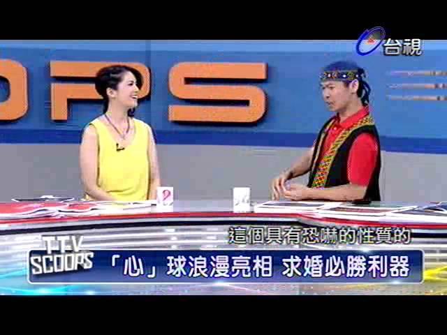 新聞大追擊 2013-06-22 pt.2/5 熱氣球翱翔季
