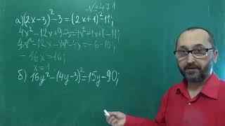 471 ГДЗ Квадрат Суми І Квадрат Різниці - Алгебра 7 клас
