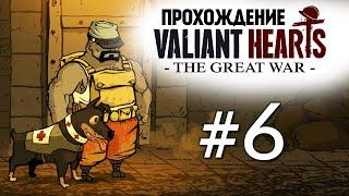 Valiant Hearts: The Great War. Взрывы и Огнеметы #6