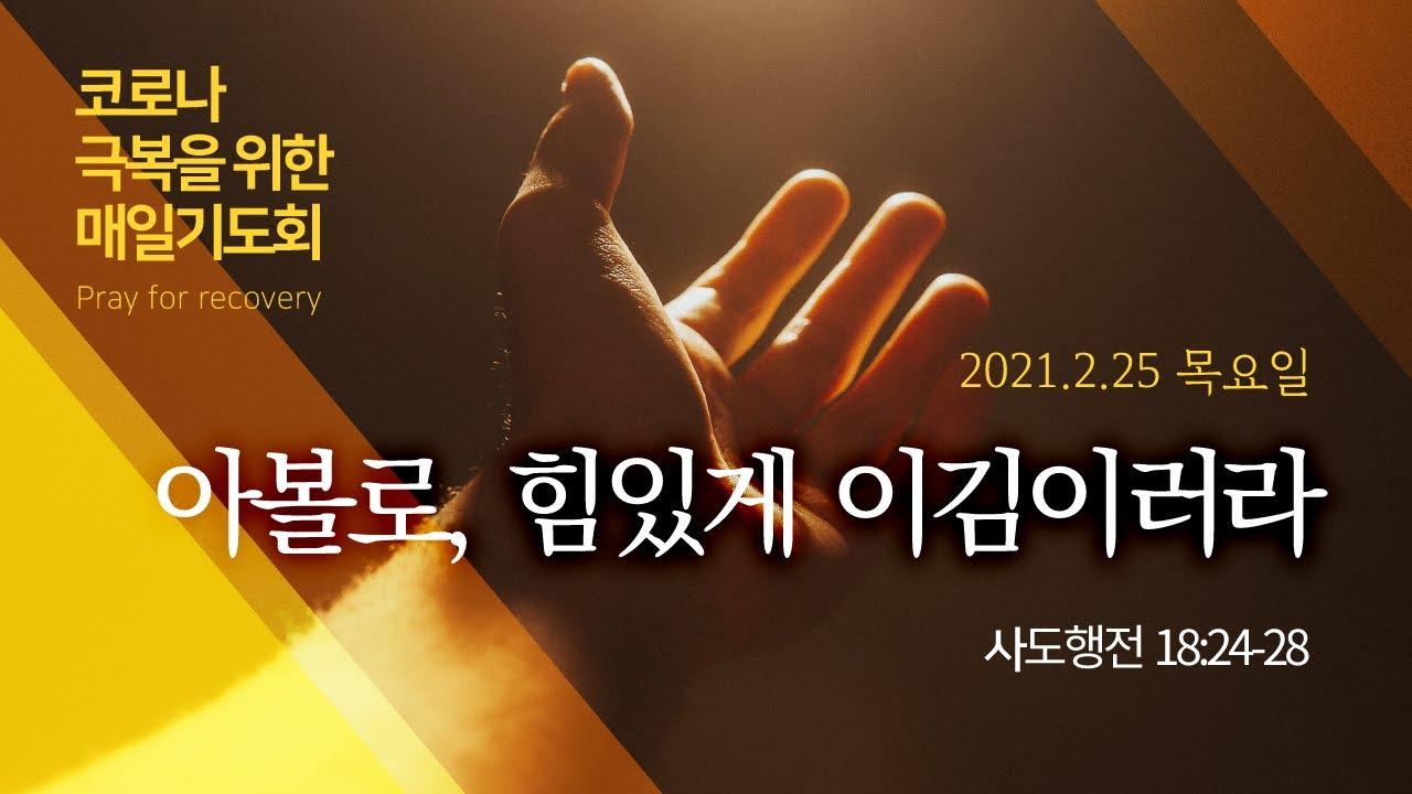 [20210225 매일기도회] 아볼로, 힘있게 이김이러라-김지웅 전도사