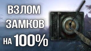 Skyrim СЕКРЕТ ВЗЛОМА 100% БЫСТРАЯ ПРОКАЧКА ДО 100
