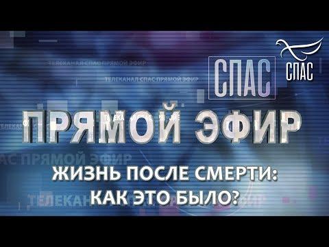 ПРЯМОЙ ЭФИР. ЖИЗНЬ