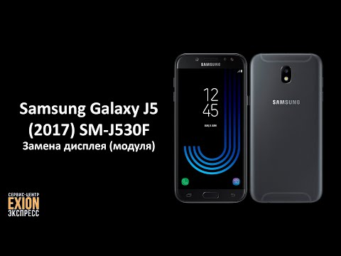 Samsung Galaxy J5 (2017) SM-J530F – Замена дисплея (модуля)