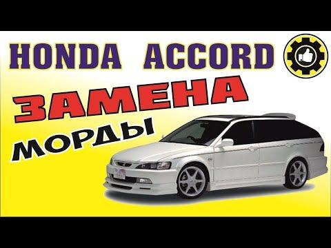 Honda Accord. Ноускат - Замена. Кузовной ремонт!. (#AvtoservisNikitin)