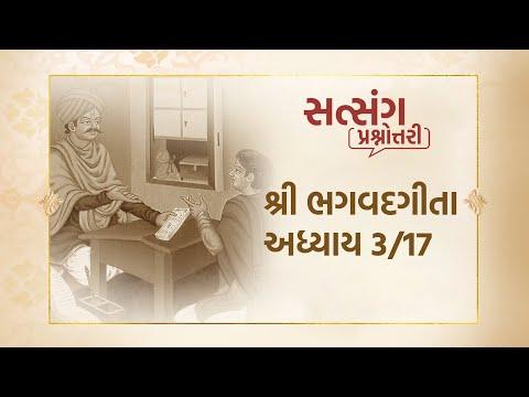 શ્રીમદ્ ભગવદ્ ગીતામા તૃતીય અધ્યાયનો ૧૭મો શ્લોક   Shrimad Bhagavad Gita chapter 3 verse 17