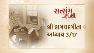 શ્રીમદ્ ભગવદ્ ગીતામા તૃતીય અધ્યાયનો ૧૭મો શ્લોક | Shrimad Bhagavad Gita chapter 3 verse 17