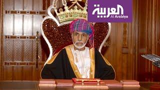 قابوس ين سعيد.. واجه الاحتجاجات وأجرى تغيرات كبرى في إدارة عُمان