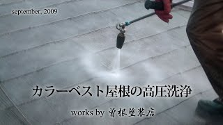 カラーベスト屋根の高圧洗浄:外壁塗装【曽根塗装店】横浜市 thumbnail