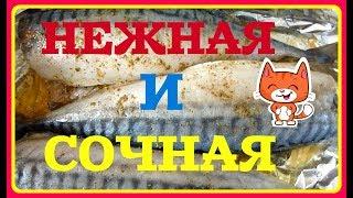 СКУМБРИЯ ЗАПЕЧЕННАЯ в фольге в духовке/Как БЫСТРО и ВКУСНО приготовить рыбу/океан счастья