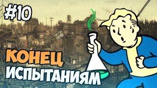 Fallout 3 Прохождение - В ожидании Fallout 4 - Конец Испытаниям - Часть 10