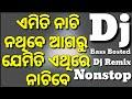 Exclusive Odia Boom Blast Dj Songs Remix 2018 Mp3