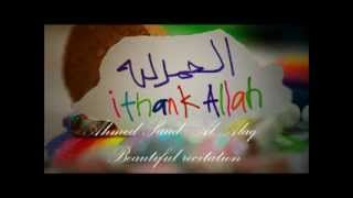 Ahmed-Saud-al-alaq-beautiful-recitation-as-seen-on-IQRA