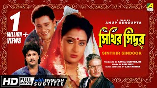 Sinthir Sindoor | সিঁথির সিঁদুর | Bengali Movie | English Subtitle | Tapas Paul, Nayana Das