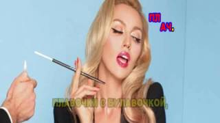 Оля Полякова - Плавочки (караоке версия)
