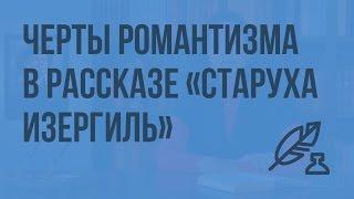 Черты романтизма в рассказе Максима Горького «Старуха Изергиль»