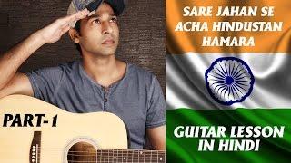 Sare Jahan Se Acha Hindustan Hamara - Guitar Lesson By VEER KUMAR (PART 1)