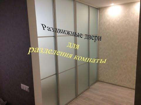 Раздвижные двери для разделения комнаты.Раздвижные двери Одесса