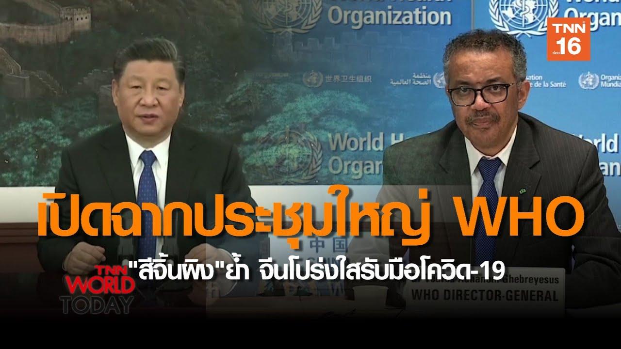 """เปิดฉากประชุมใหญ่ WHO """"สี จิ้นผิง""""ย้ำ จีนโปร่งใสรับมือโควิด-19 l 18-05-63 l TNN World Toda"""