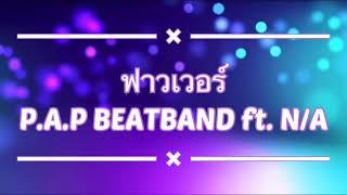 ฟาวเวอร์ P.A.P BEATBAND ft. N/A   ฟังเพลงสบายๆ