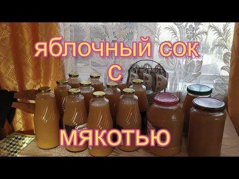 Яблочный сок с мякотью без соковыжималки в домашних условиях