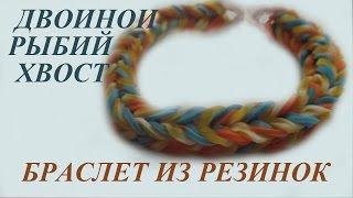 БРАСЛЕТ ИЗ РЕЗИНОК - ДВОЙНОЙ РЫБИЙ ХВОСТ. Плетение на рогатке для начинающих. Видео