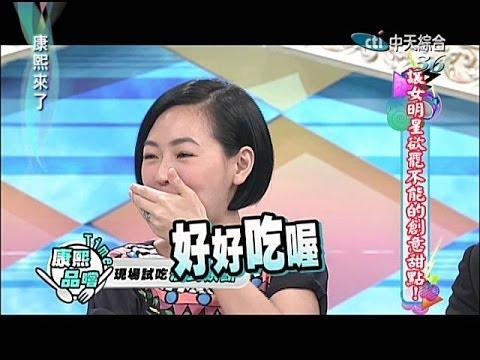 2014.03.11康熙來了完整版 讓女明星欲罷不能的創意甜點!