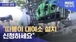 """[신선한 경제] """"따릉이 대여소 설치 신청하세…"""