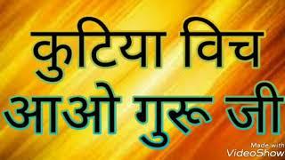 गुरू जी का नया भजन - कुटिया विच आओ गुरू जी ।। Kutiya Vich Aao Guru Ji || Peaceful voice.