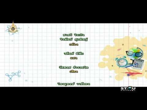 ◣ สอนเสริม ◢  99312 ชุดวิชาคณิตศาสตร์สำหรับเทคโนโลยีสารสนเทศเเละการสื่อสาร 2/61 ครั้งที่1