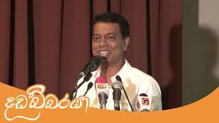 Dadabbaraya | දඩබ්බරයා - Kingsly Rathnayaka