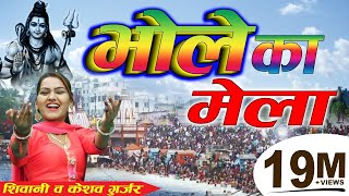 kawad Special Bhole Ka Lag Raha Mela New Shiv Bhajan 2018 ShivaniSong