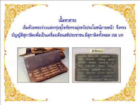สุภาษิตพระร่วง โรงเรียนคณะราษฎร์บำรุงปทุมธานี 2557