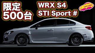 限定500台のスバルWRX S4 STI Sport