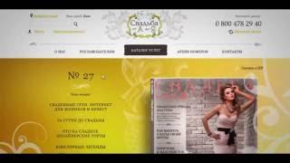 Смотреть видео Свадебный онлайн-журнал
