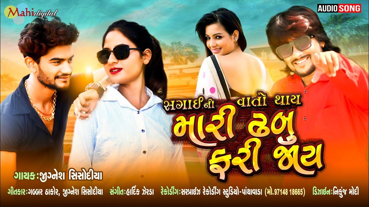 Sagai Ni Vaato Thay Mari Dhabu Fari Jay - Jignesh Sisodiya   Gabbar Thakor   New Gujarati Song 2020